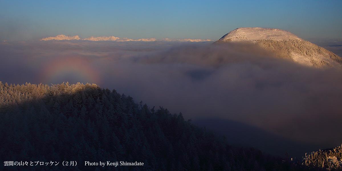 雲間の山々とブロッケン(2月)
