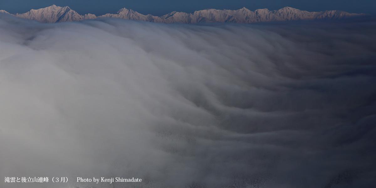 滝雲と後立山連峰(3月)