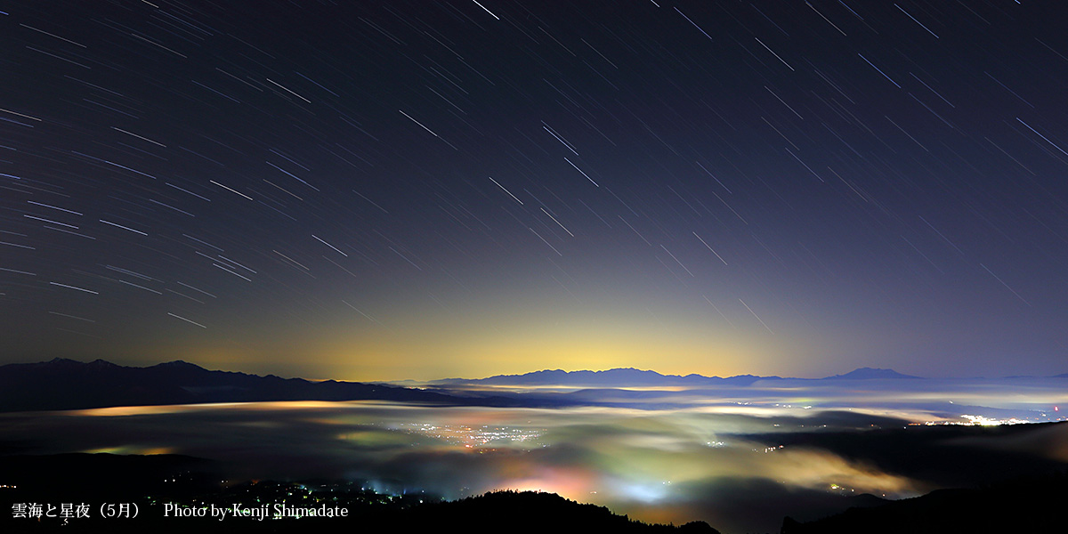 雲海と星夜(5月)