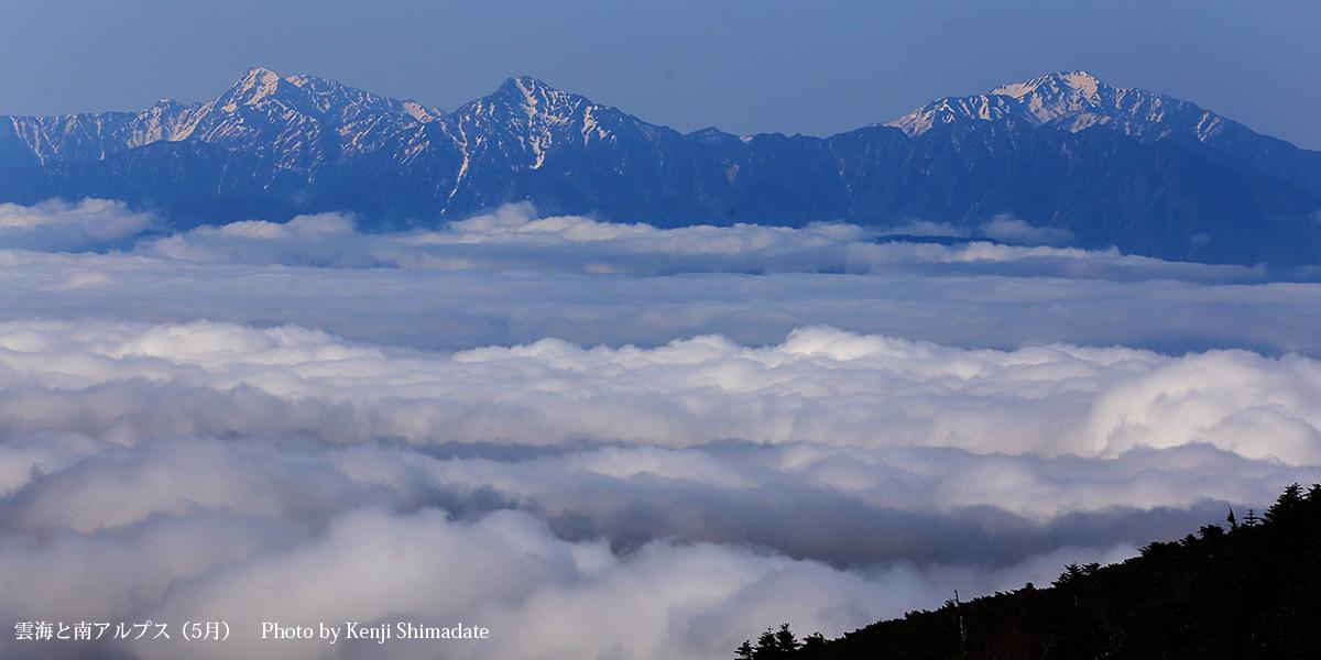 雲海と南アルプス(5月)
