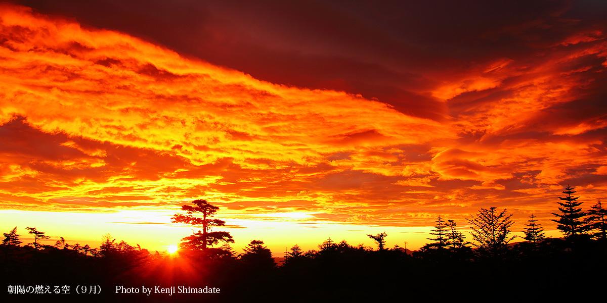 朝陽の燃える空(9月)